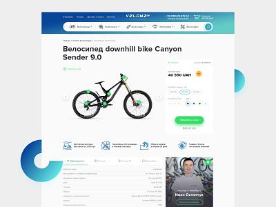 Site market/shop for bicycle, bike sport store market shop bicycle shop bicycle bike illustration ux web design logo