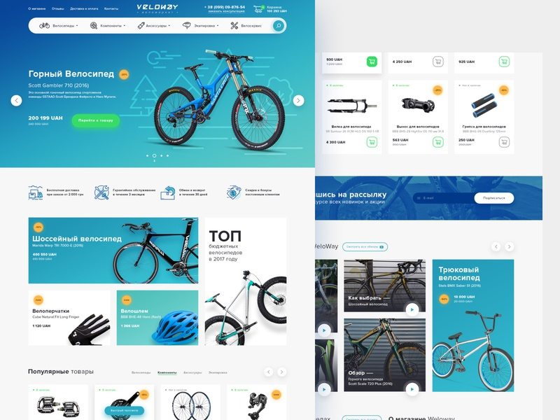 Site market/shop for bicycle, bike market bicycles velo bicycle bike store shop logo web design illustration ux