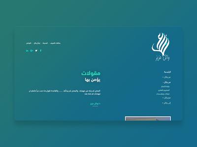 Wael Aziz Personal website design