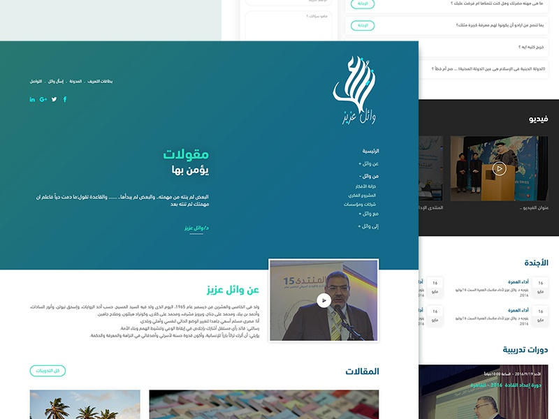 Wael Aziz Personal website design design website personal aziz wael