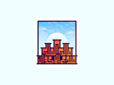Malika Almulki minimal pixel perfect artwork postcard vector concept texture architecture arabic kufic building poster line sky arabic typography minimalism illustration geometric