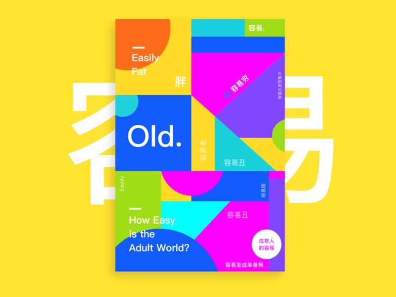 Operational Design gradient branding design