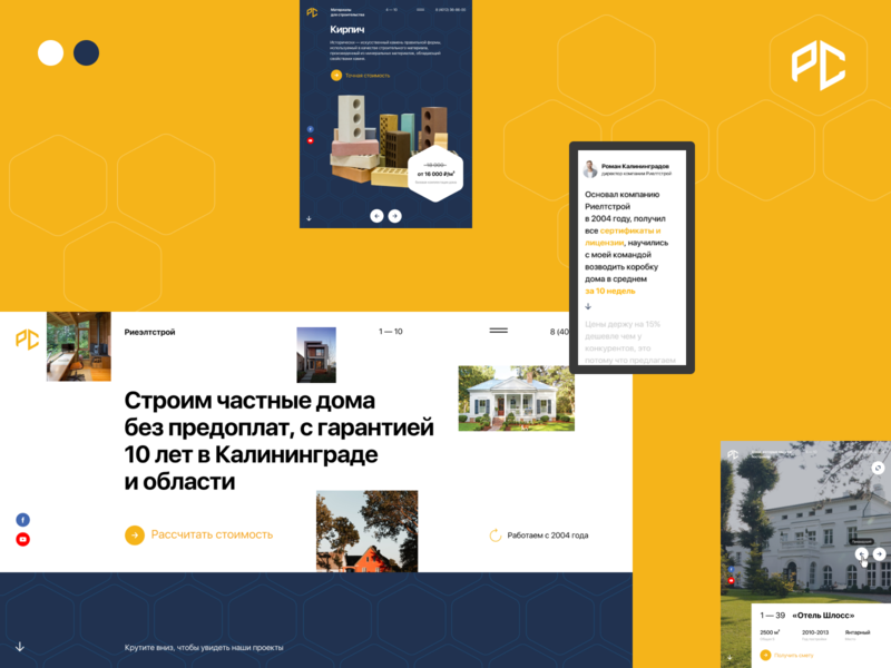 Realt Stroy 🌲 webdesign ux branding web ui