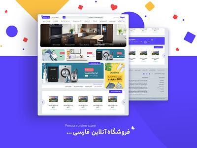 Lirofa - Persian online store web website flat branding ux ui design web design sketch online shop فروشگاه اینترنتی store shop