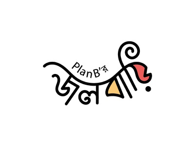 Bangla Typography Logo bangla typography bangla caliography logo design jolbari typography logo bengali