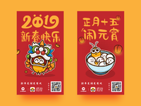 Chinese New Year 2019~