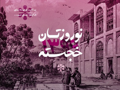 Happy Nowruz! norooz nowruz norooz mobarak iran happy new year nowrooz norouz noruz