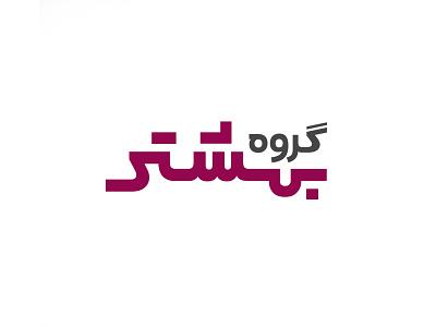 Beheshti Group Logo