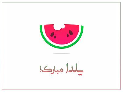 Happy Yalda! watermelon yalda