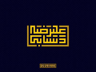 Kufic Script arabic calligraphic kufic