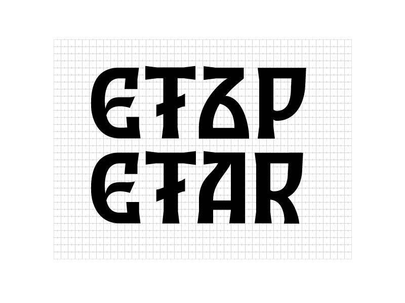 ETAR Museum ethnographic museum logotype lettering typo
