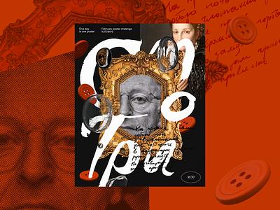 16/30 poetry lettering cinema4d illustration poster