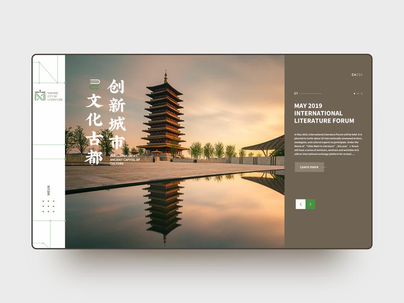 Nanjing city of literature website graphic design conine design history book website literature nanjing city