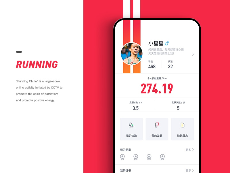 profile page for running app conine nanjing chinese speed red running app running profile ui