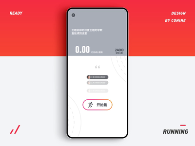 Motion Start Run concept chinese red sport running interface ui uiux motion design