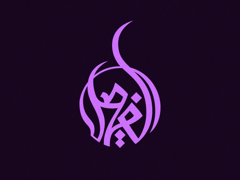 Alfaisal desert singger sing logos arabic dribbble logo