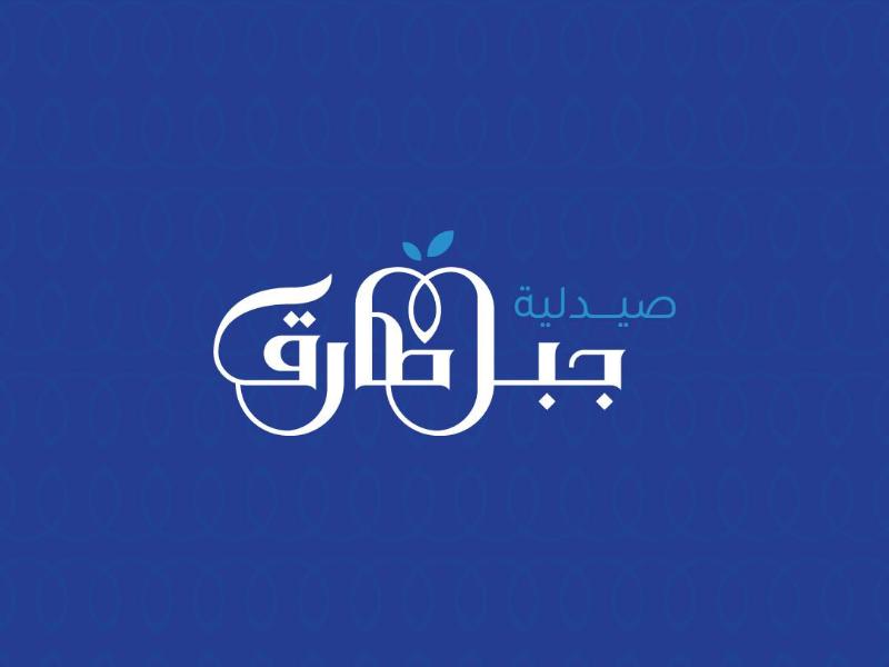 Jabal tarek pharmacy logo pharmacy dribbble logotype