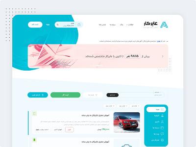 Aberkar Ui Design design ایران طراحی سایت طراحی رابط کاربری website iran user interface ui ui deisgn web design