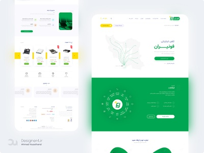 طراحی سایت فونیران design tehran branding طراح طراحی سایت ایران phone uiux user interface iran webdesign website طراحی رابط کاربری ui deisgn web design graphic design ui