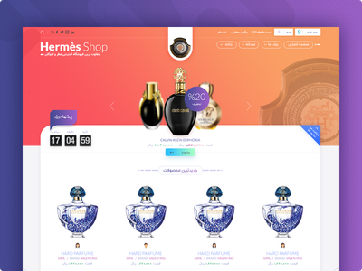 Hermès Shop یوسفوند طراحی perfume shop uxdesig website ux design ui