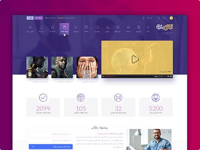 Avalsho استودیو طراحی دیزاینر چهار طراحی واسط کاربری طراحی رابط کاربری طراحی قالب طراحی سایت iran ui deisgn ui  ux design photoshop web design ui