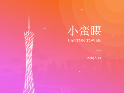 Canton Tower card illustration china guangzhou tower cantonese canton