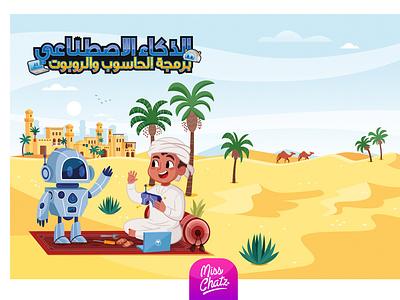 AI in Arabia : Robotics arabian arabic dunes sand palmtree palm pal kids boy khaleeji robot artificial intelligence artificialintelligence ai gulf mena gcc middle east arab robotics