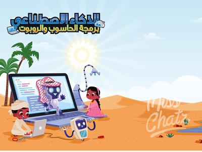Robotics Education design arabian cute freelance illustration school computer desert saudi uae doha dubai qatar learn arabic arab kids education robotics robot