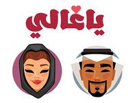'Ya Ghalli' Khaleeji Dating App
