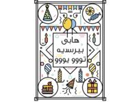 Happy Birthday Tooo Youuu (Arabic)
