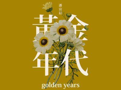 GOLEDN YEARS adobe golden flower poster design photoshop poster a day poster design 365 daily challenge 365 365 days poster