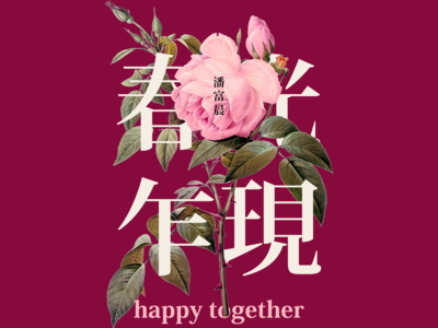 HAPPY together chinese movie branding poster design poster a day poster photoshop 365 daily challenge 365 days poster 365 flat design flower flatdesign flat film