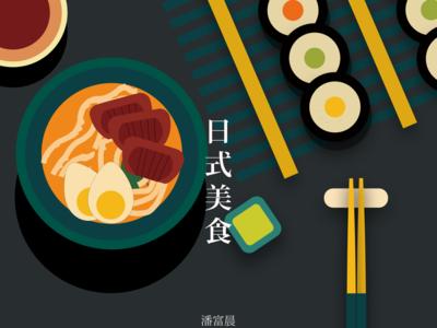 Japanese Cuisine food cuisine japan branding poster poster design illustration poster a day photoshop design 365 daily challenge 365 365 days poster