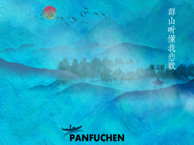 Between mountains and rivers river mountain chinese design branding poster design poster a day poster 365 illustration 365 daily challenge 365 days poster photoshop