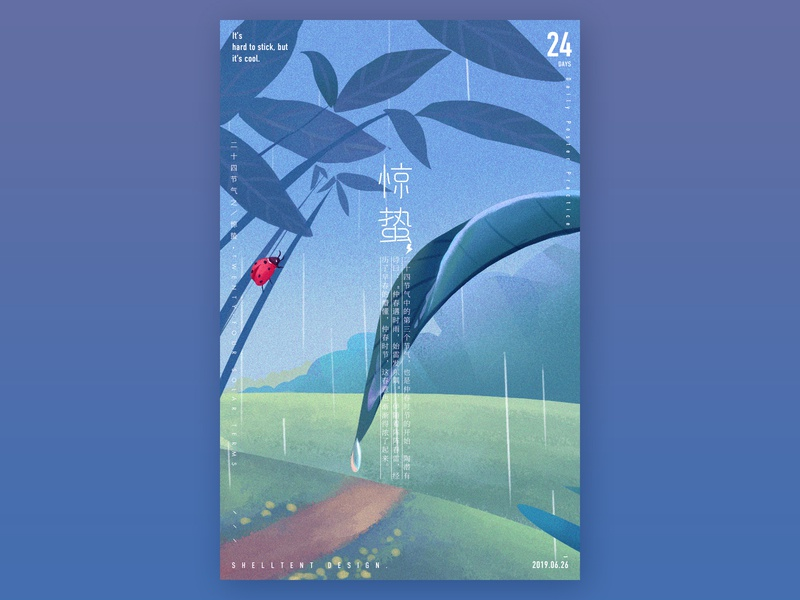 The Waking of Insects 排版 设计 海报