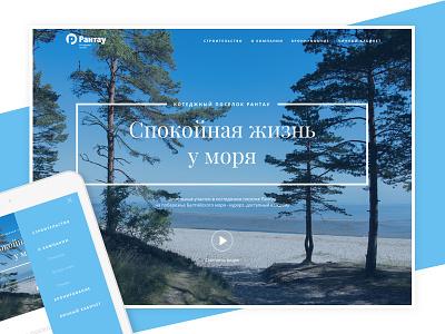 Rantau promo website ux ui interface