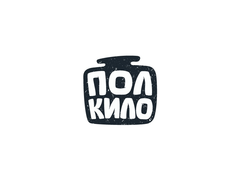 Half a Kilo (ПолКило) kilo half weight meat