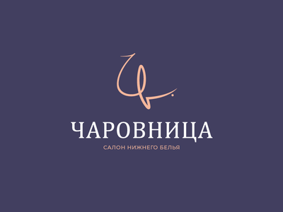 Enchantress (Чаровница) woman logoinspiration underwear underclothes salon design enchantress lingerie clothes logo brand