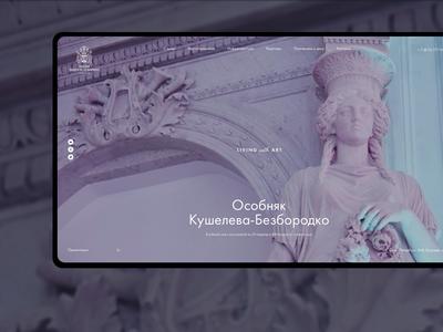 Kusheleva-Bezborodko palace minimal web real estate clean website ux webdesign uiux ui desktop fullscreen