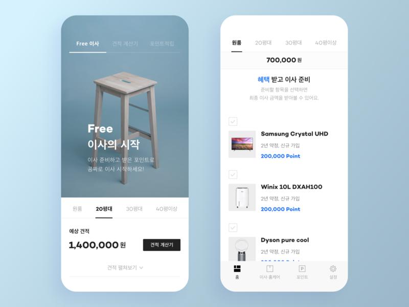 Home & Move ux mobile app inspiration design uidesign uiux ui
