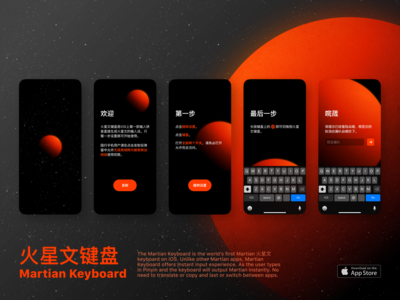 Martian Keyboard, the privacy protection Chinese keyboard language button space universe mars illustration ux ui ios keyboard app design