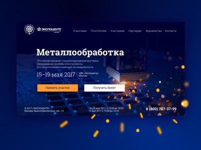Metalworking Exhibition Web Design