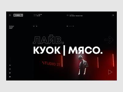 Studio 21 – website redesign concept fashion dark slider typography photos web concept ux ui design