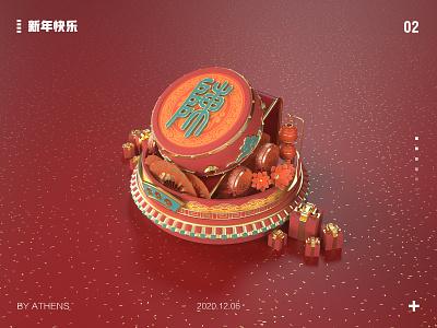 春节快乐 春节 新年