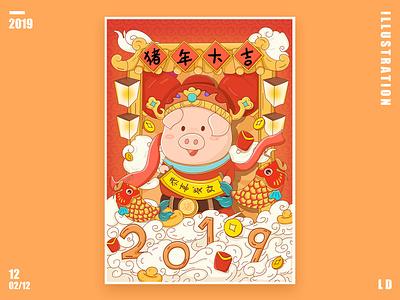 2019 starts pig illustration