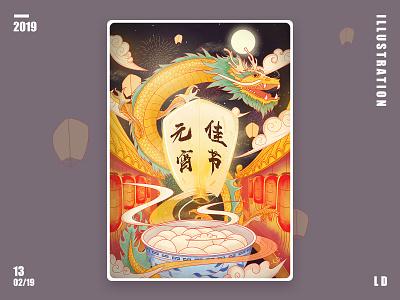 元宵节快乐 元宵节 festival illustration