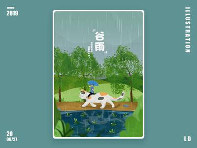 二十四节气—谷雨