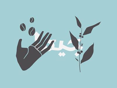 Coffeehouse illustrations coffeeplant drawing ilustração coffee bean hand plant illustration coffehouse coffee shop coffee
