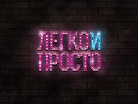 Retouching logo for comedy team