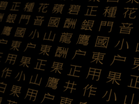 Continue font design
